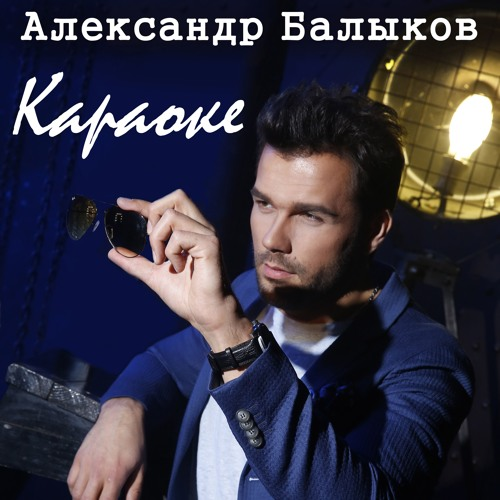 Александр Балыков - Караоке (NEW 2016)