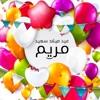 By MacYounes - سنة حلوة - اجمل اغنية عيد ميلاد