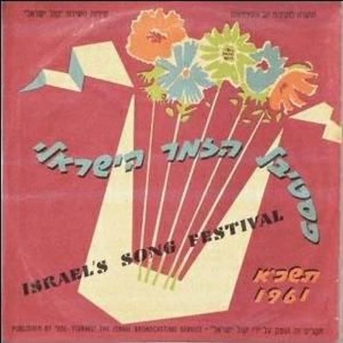 """מארכיון קול ישראל - פסטיבל הזמר תשכ""""א 1961"""