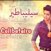 IHAB AMIR Celibataire - إيهاب أمير - سيليباتير