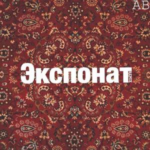 И так далее - skydiver42.ru — (рингтон) ленинград.