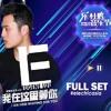 Eugene Luu - Live at 2015 Bougainvillea Music Festival in Shenzhen, China 9.27.2015