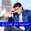 أغنية أحمد  شيبه - اه لو لعبت يا زهر