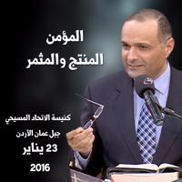 المؤمن المنتج والمثمر - د. ماهر صموئيل - كنيسة الاتحاد المسيحي - جبل عمان