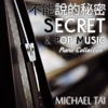 周杰倫 - 不能說的秘密 (Jay Chou - SECRET) - Time Travel Theme (Piano Cover)