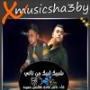 Download مهرجان شبيك لبيك من تاني لـ ناصر غاندى - فارس حميده توزيع حوده الليبي Mp3
