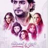 Mohamed Elsawy.. النسخه الاصليه .. تتر مسلسل نصيبي وقسمتك | محمد الصاوي