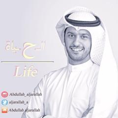 || الحياة - Life || عبدالله الجارالله  || نسخة المؤثرات || 2016