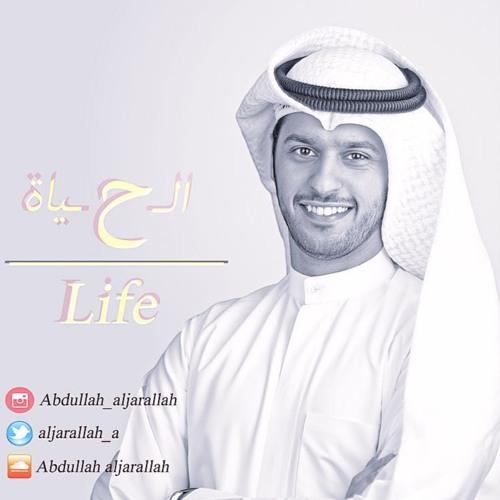    الحياة - Life    عبدالله الجارالله     نسخة المؤثرات    2016