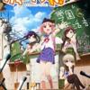 Gakkou Gurashi! (School - Live!)『Opening - OP』