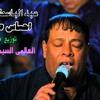 Download اغنيه عبد الباسط حموده - احساس صعب توزيع العالمى السيد ابو جبل جامدة جداا 2016 Mp3