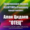 АЛАН ЦИДАЕВ - Отец(prod.ABS-DIGITAL)2015