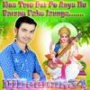 Maa tere Dar pe aaya hu hard mix by Deepak Mehata Muzaffarpur