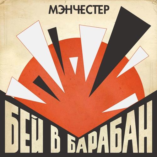 МэнЧеСтер - Бей В Барабан