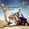 Download كريم محسن - متغير Mp3