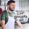 Hatim Ammor - Alawal  - حاتم عمور - الأول