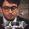 Mohsen Chavoshi - Afsaar (2nd ed) with Mostafa Zamani & Sina Sarlak