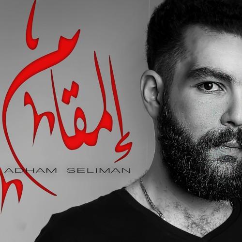 Download Adham Seliman - El Maqam / ادهم سليمان - المقام