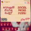 Fejo - Social Media Pennu ft Fetty Wap (Malayalam Rap)സോഷ്യല് മീഡിയ പെണ്ണ്