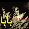 Pashto Nazam About Baba