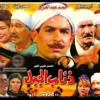 Download قالو علينا ديابه Mp3