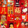 Chinese New Year Song 2016 - 新年快乐 2016 - Gong Xi Fat Cai 2016【DJ飞飞 推荐】_144p.m4a
