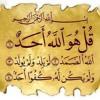 Quran Recitation & Translation Sample for Surat { Al - Ikhlas } Qirat { Imam 'Asim & Imam Hamzah }