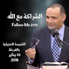الشراكة مع الله - د. ماهر صموئيل - مؤتمر Follow Me 2016