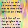Mansi Jeevan To Hai Ek Sawal