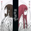 【Min★ri】Wareta Ringo 割れたリンゴ - Taneda Risa 種田梨沙 (Shinsekai Yori ED1)cover