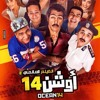 Download كلوديا حنا -اغنيه اشتغالات-من فيلم اوشن 14 Mp3