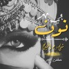 Download قصيدة نون ( شىء م الحنين ) من ديوان داندليون Mp3