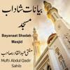 Mufti Abdul Qadir ''Allah Ka Fazal Aur Us Ki Rehmat'' 31 Jan 2016