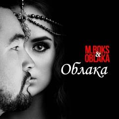 Группа Облака feat M.BOKS - Облака