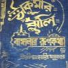 009 150326 Sat Vai Champa(P - 69)