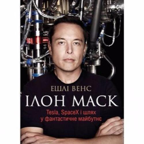 """""""Черным по белому"""". Эшли Венс - """"Илон Маск. Tesla, SpaceX І шлях у фантастичне майбутнє"""""""