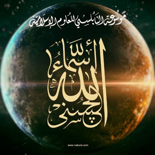 asmaa066  اسماء الله الحسنى  - الدرس (033-100)ب : اسم الله الملك 2