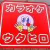 Hakuba