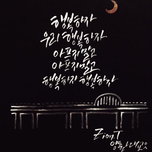 ZionT Yanghwa BRDG Working COVER  : artworks 000145712736 mk1ej3 t500x500 from soundcloud.com size 500 x 500 jpeg 42kB
