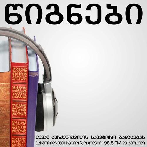 """გადაცემა """"წიგნები"""" - 04.02.2016 (მიხეილ ჯავახიშვილი - """"კვაჭი კვაჭანტირაძე"""")"""