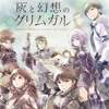 [COVER] Hai to Gensou no Grimgar OP Knew Day By (K)NoW NAME @shino