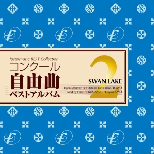 FMCD-0002コンクール自由曲ベストアルバム2「白鳥の湖」