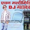 Mahnaga Bhail Hoth Lali Ho Jabse Bhail Bahali DJ Mahakal Dharmraychak Lakhisarai 9931846621