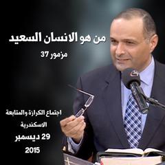 من هو الانسان السعيد - د. ماهر صموئيل - اجتماع الكرازة والمتابعة بالاسكندرية