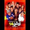 Download مزيكة فيلم اوشن 14 Mp3