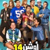 Download اغنيه اشتغالات من  فيلم اوشن 14 Mp3