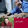 Download موسيقى فيلم: اللي بالي بالك - خالد حماد - مقطوعة رقم ١ Mp3