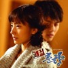 Emergency Room (Delightful Girl Choon Hyang OST) by izi (이지)