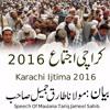 Karachi Ijtema 2016 - Speech Of  Maulana Tariq Jameel Sahib  Bayan Date 05-02-2016