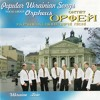CD - Popular ukrainian songs - Rozprjagajte, khloptsi konej